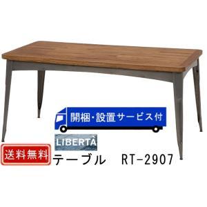 リベルタシリーズ テーブル RT-2907|muratakagu