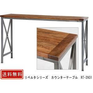 リベルタシリーズ カウンターテーブル RT-2931|muratakagu