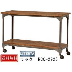 リベルタシリーズ ラック RCC-2925|muratakagu