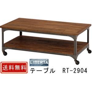 リベルタシリーズ テーブル RT-2904|muratakagu