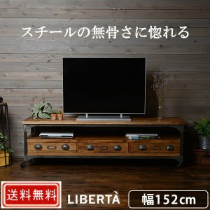 リベルタシリーズ リビングボード RTV-2911 muratakagu