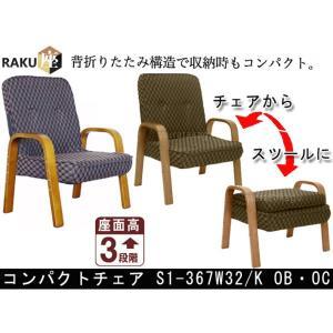 コンパクトチェア S1-367W32|muratakagu