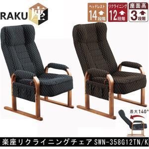 リクライニングチェア SWN-358G12TN|muratakagu
