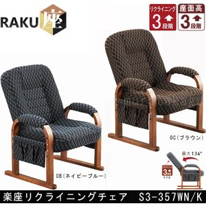 リクライニングチェア S3-357WN|muratakagu