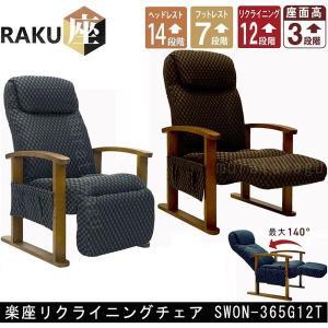 リクライニングチェア SWON-365G12T|muratakagu