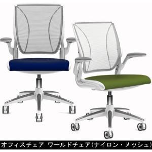 オフィスチェア ワールドチェア|muratakagu