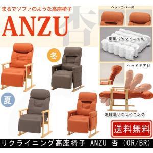 リクライニング高座座椅子 ANZU/杏|muratakagu