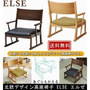 北欧デザイン高座椅子 ELSE エルゼ|muratakagu