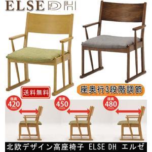 北欧デザイン高座椅子 ELSE DH エルゼ|muratakagu