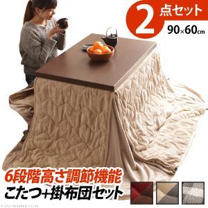 こたつ ダイニングテーブル 6段階に高さ調節できるダイニングこたつ スクット 90x60cm+専用省スペース布団 2点セット 長方形|muratakagu
