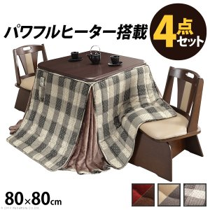 こたつ 正方形 ダイニングテーブル 人感センサー・高さ調節機能付き ダイニングこたつ アコード 80x80cm 4点セット こたつ+省スペース布団+回転椅子2脚 muratakagu
