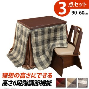 こたつ ダイニングテーブル 6段階に高さ調節できるダイニングこたつ スクット 90x60cm 3点セット こたつ+掛布団+回転椅子1脚  長方形|muratakagu