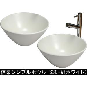 信楽シンプルボウル S30-W|muratakagu