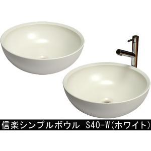 信楽シンプルボウル S40-W|muratakagu