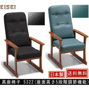 高座椅子 シルバーチェア 5322|muratakagu