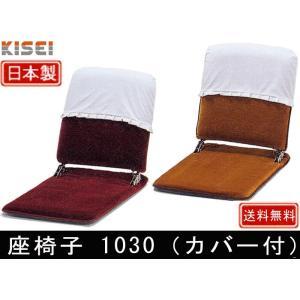 座椅子 1030 (カバー付)|muratakagu