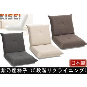 紫乃座椅子|muratakagu