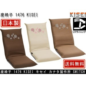 リクライニング座椅子 1476|muratakagu
