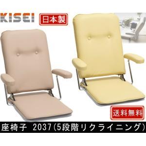 座椅子 2037|muratakagu