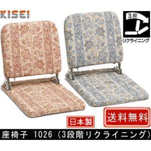 座椅子 1026|muratakagu