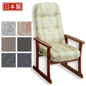 高座椅子 シルバーチェア 5335 あやめ・いずみ・すま・すみれ|muratakagu