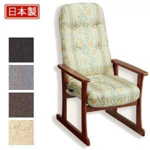 高座椅子 シルバーチェア 5335 つづり|muratakagu