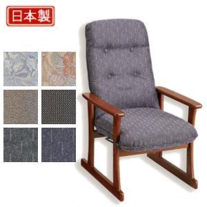 高座椅子 シルバーチェア 5340 あやめ・いずみ・すま・すみれ|muratakagu