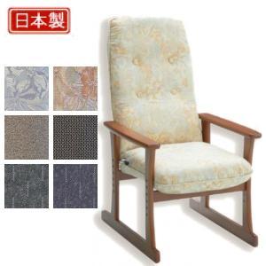 高座椅子 シルバーチェア 5338 あやめ・いずみ・すま|muratakagu