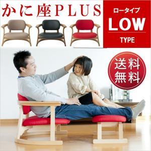 かに座 PLUS ロータイプ KP-100 高座椅子 バリアフリー 立ち上がり楽々 天然木 無限工房 高齢者 障害者|muratakagu