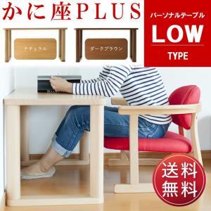 かに座PLUS シリーズ パーソナルテーブル ロータイプ KP-600|muratakagu