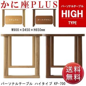かに座PLUS シリーズ パーソナルテーブル ハイタイプ KP-700|muratakagu