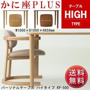 かに座PLUS シリーズ ハイテーブル KP-500|muratakagu
