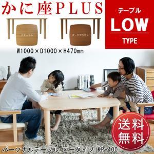 かに座PLUS シリーズ ローテーブル KP-400|muratakagu