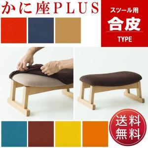 かに座PLUS スツール用替カバー ビニールレザー(合皮)タイプ KP-310VL|muratakagu
