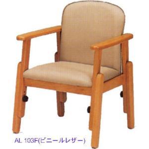 座・コンピス・スタンダード キャスター無 AL 103F ビニールレザー|muratakagu