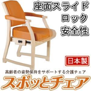 高齢者の姿勢保持をサポートする介護チェア スポッとチェア|muratakagu