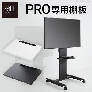 WALL自立型テレビスタンドPRO専用棚板 テレビ台 テレビスタンド 自立型 TVスタンド WALLオプション muratakagu