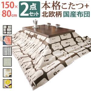 こたつ テーブル モダンリビングこたつディレット 150×80cm+国産北欧柄こたつ布団 2点セット 国産|muratakagu