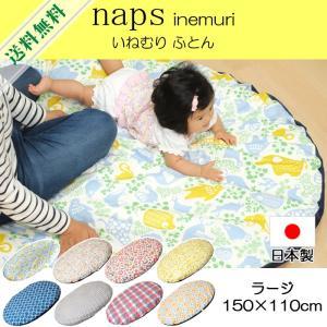 naps inemuri いねむりふとん ラージサイズ 150×110cm ベビー布団 ふとんカバー...