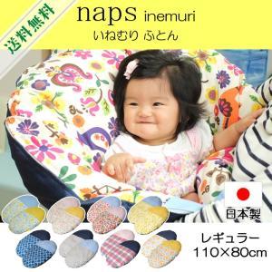 naps inemuri いねむりふとん レギュラーサイズ 110×80cm ベビー布団 ふとんカバーセット 出産祝い 日本製|muratakagu