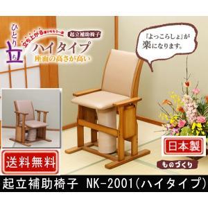 中居木工 起立補助椅子 NK-2001 ハイタイプ muratakagu