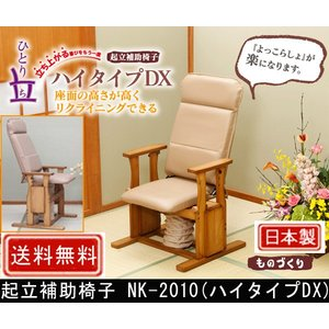 中居木工 起立補助椅子 NK-2010 ハイタイプDX muratakagu