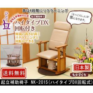 中居木工 起立補助椅子 NK-2015 ハイタイプDX 回転式 muratakagu