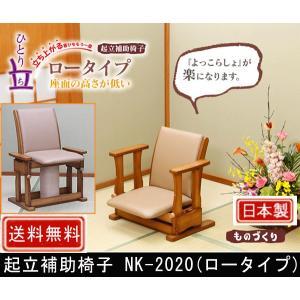 中居木工 起立補助椅子 NK-2020 ロータイプ muratakagu