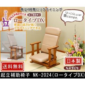 中居木工 起立補助椅子 NK-2024 ロータイプDX muratakagu