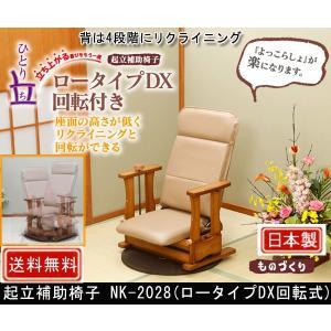 中居木工 起立補助椅子 NK-2028 ロータイプDX 回転式 muratakagu