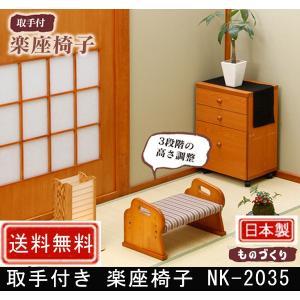 取手付き 楽座椅子 NK-2035|muratakagu