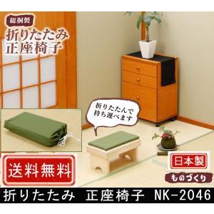 折りたたみ 正座椅子 NK-2046|muratakagu