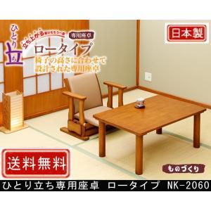 ひとり立ち専用座卓 ロータイプ NK-2060  muratakagu
