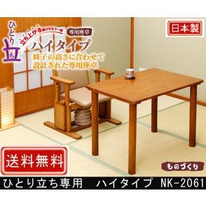 ひとり立ち専用 ハイタイプ NK-2061 muratakagu